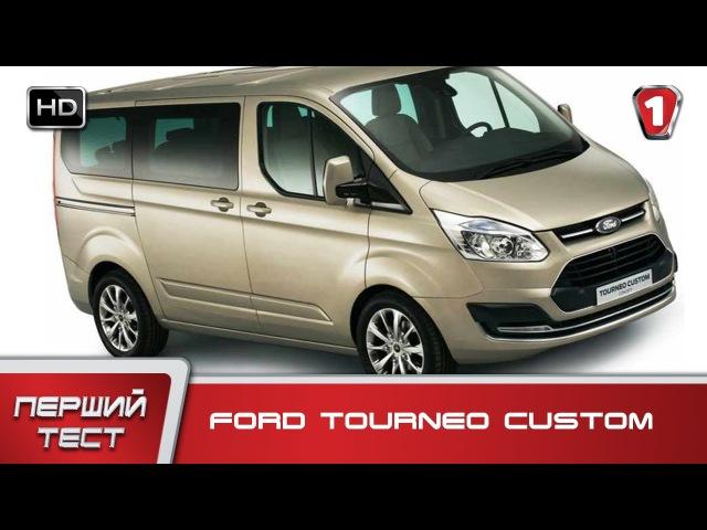 Детальный Обзор Ford Tourneo Custom 125 л.с. Первый Тест HD | УКР