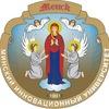 Минский инновационный университет (МИУ)