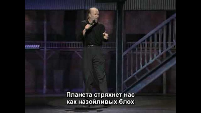 George Carlin The Planet Is Fine RUS sub