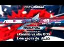 Прибалтика 1/2 FINAL | eXanimo vs nGu BO3 | 1-ая карта | @AnisharedSanman67