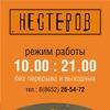 ТЦ «НЕСТЕРОВ»