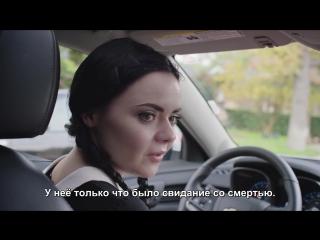Взрослая уэнсдэй аддамс урок вождения | adult wednesday addams driver's ed (rus sub) s2e02