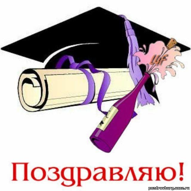 мои поздравления тебе с получением диплома панкейки выкладывайте плоскую