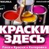 КРАСКИ-ЗДЕСЬ