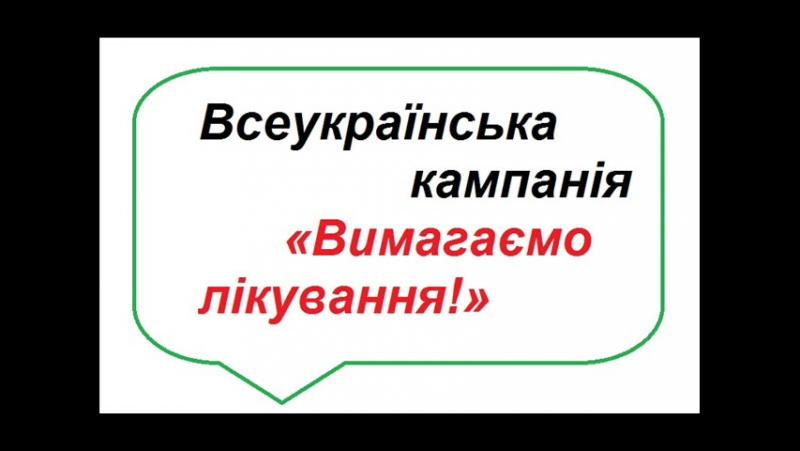 28.07.2016 Інформаційно-просвітницька акція до Дня боротьби з вірусними гепатитами. 28.07.2016