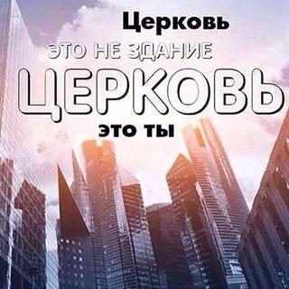 «Team Jesus» | молитвенное сообщество Челябинск