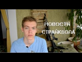 Новости Страйкбола #10