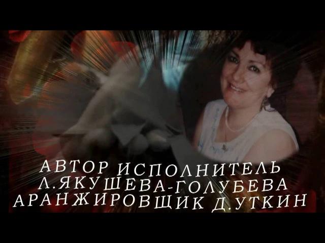 ГОЛУБКА АВТОР И ИСПОЛНИТЕЛЬ Л ЯКУШЕВА ГОЛУБЕВА
