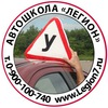 Автошкола Легион - обучение на русском в Паттайе