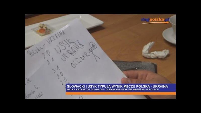 Głowacki i Usyk typują wynik meczu Polska - Ukraina