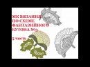 5 часть МК вязание по схеме фантазийный бутон №3 Уроки Ирландского кружева Котельниковой Натальи