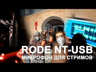 Микрофон для стримов. Rode NT-USB vs CAD U37.