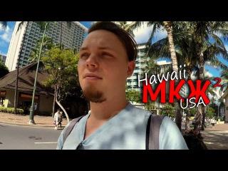 МКЖ2-16 Hawaii, USA