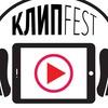 КлипFest крупнейший фестиваль музыкального видео