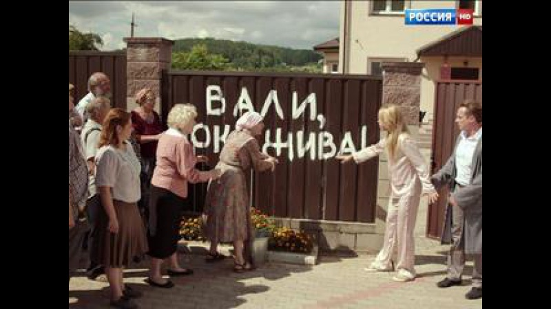 Деревенский роман. Серия №9