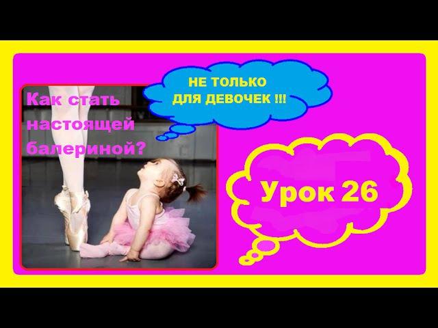 Rond de jambe en l'air Классический танец Урок 26
