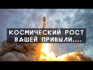 """БМ ТВ. Банк идей -  """"Новый МЗС. Космический рост Вашей прибыли...."""""""