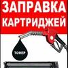Заправка лазерных картриджей Обнинск