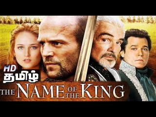 IN THE NAME OF THE KING Tamil Dubbed Hollywood Movie