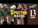 Простая жизнь HD 13 серия 2013 мелодрама драма сериал
