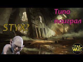 STYX - Masters of Shadows - Типо поиграл  (kristall лижет песок)