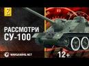 Загляни в СУ 100 В командирской рубке СУ 100 часть 1 World of Tanks