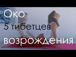Око возрождения видео - Пять тибетских жемчужин  упражнения 5 око #оковозрождения
