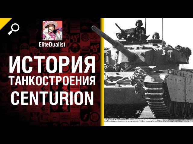 Centurion История танкостроения от EliteDualist Tv World of Tanks