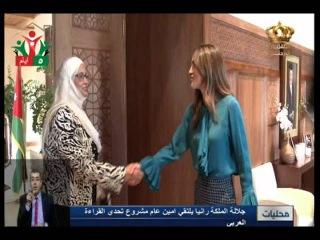 Королева Рания встретилась с генеральным директором Arab Reading Challenge.