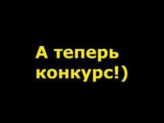 """Итоги конкурса """"500 подписчиков (Type-166+поощрительный приз)"""""""