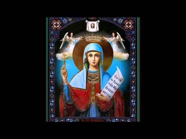Жития святых Святая великомученица Параскева Пятница