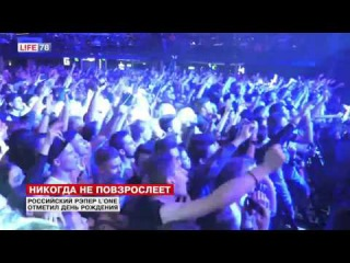Рэпер LOne отметил 30-летие концертом в Петербурге