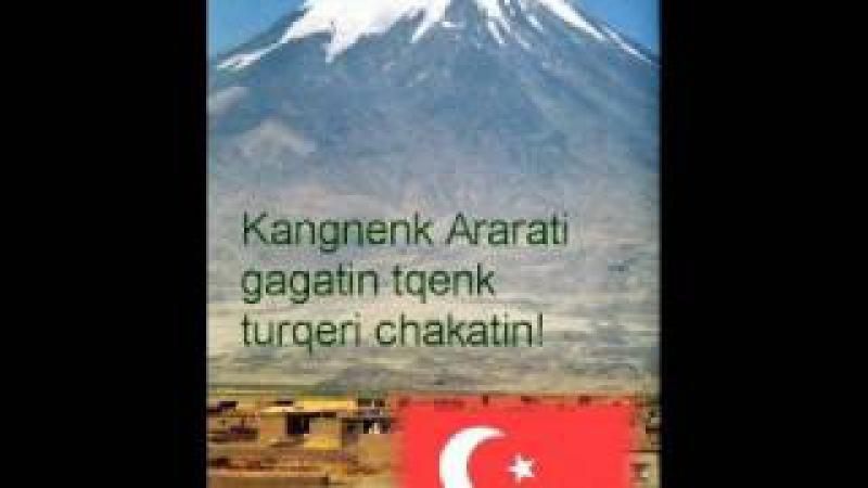 Kangnenk Ararati gagatin tqenk turqeri chakatin