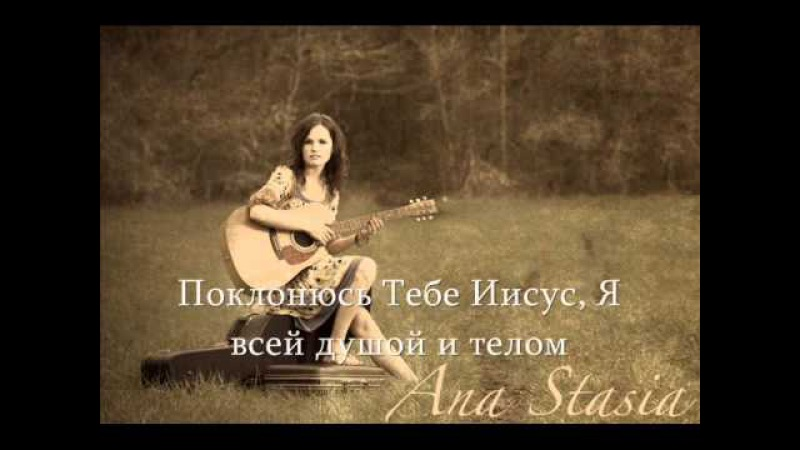 In My Heart Ana Stasia Co LYRICS Анастасия