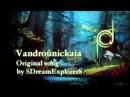 SDreamExplorerS - Vandroŭnickaia