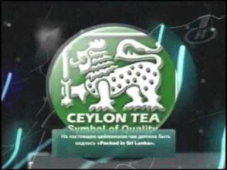 Осторожно, чай! Среда обитания