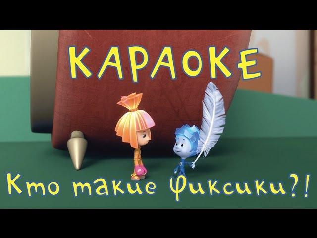 Караоке для детей Кто такие Фиксики песенка из мультфильма Фиксики