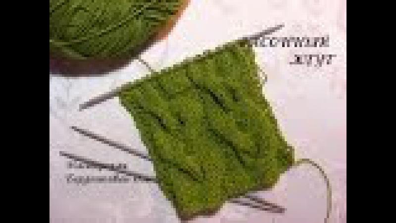 Вязание на спицах Узор Фасонный жгут
