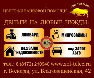 Ломбарды в вологде под залог деньги автосалон спортивных автомобилей в москве