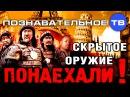 Скрытое оружие: Понаехали! (Познавательное ТВ, Артём Войтенков)