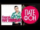 Сергей Наговицын - Лучшие баллады и лирика Full album 2011