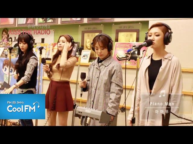 힐링카페 MAMAMOO 마마무 Piano Man 라이브 LIVE 141217 슈퍼주니어의 키스 더 라디오