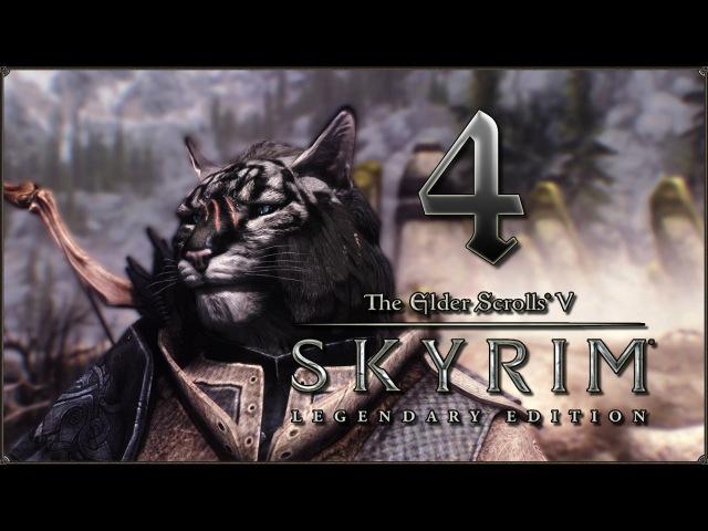 Прохождение TES V: Skyrim - Legendary Edition — 4: Плоды порока