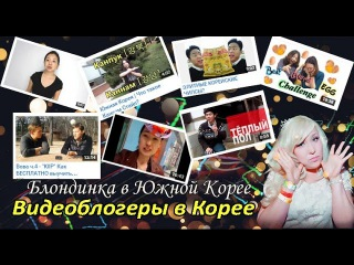 AigooKorea - Видео блогеры в Корее. Полный список!