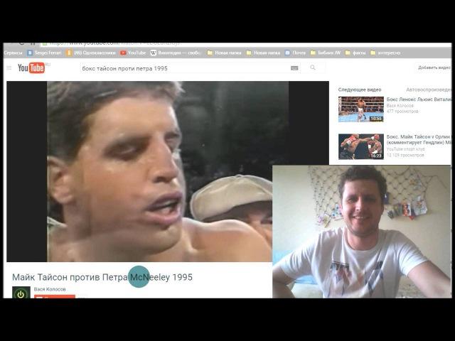 V Сезон 78 1928 год Чаплин Чалин и 1995 г бокс Тайсон против Петра о моб