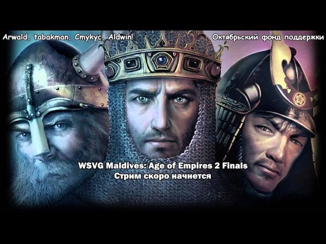 Age of Empires 2 WSVG Maldives LB Finals RiuT vs Yo bo5