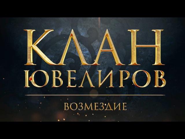 Клан Ювелиров Возмездие 81 серия