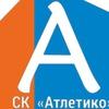 """Спортивный клуб """"Атлетико"""""""