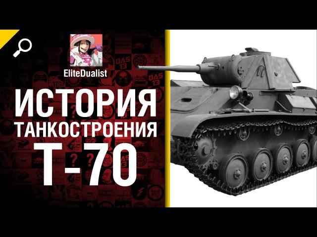 Герой Прохоровки T 70 История танкостроения от EliteDualist Tv World of Tanks