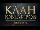 Клан Ювелиров. Возмездие 93 серия